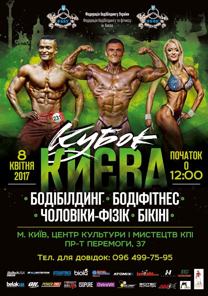 Cup_Kiev2017