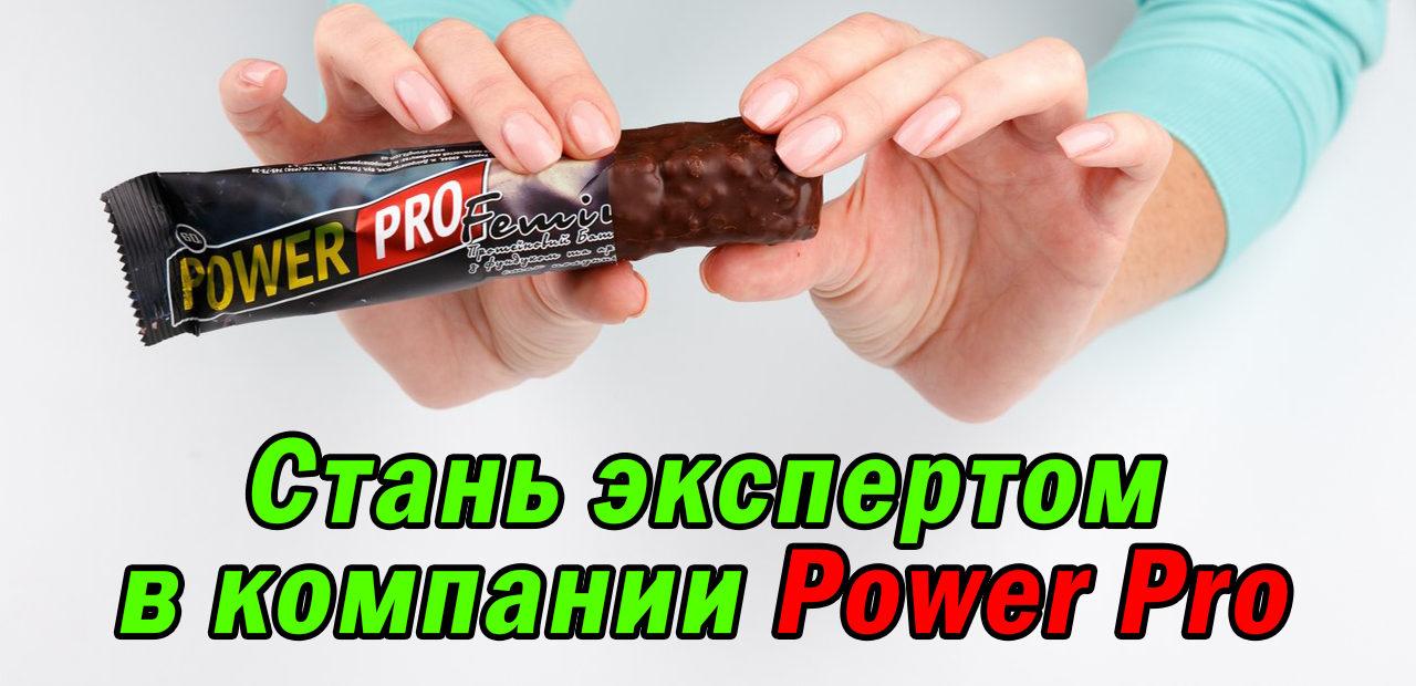 Стань экспертом в компании Power pro