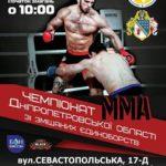 Чемпионат MMA Днепр 2018