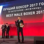 Лучший Боксер 2017