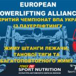 Відкритий Чемпіонат ВПА Україна з пауерлифтінгу