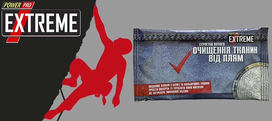 Салфетка-пятновыводитель для ткани Power Pro Extreme