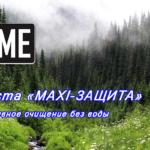 Зубная паста «MAXI-ЗАЩИТА» Power Pro Extreme