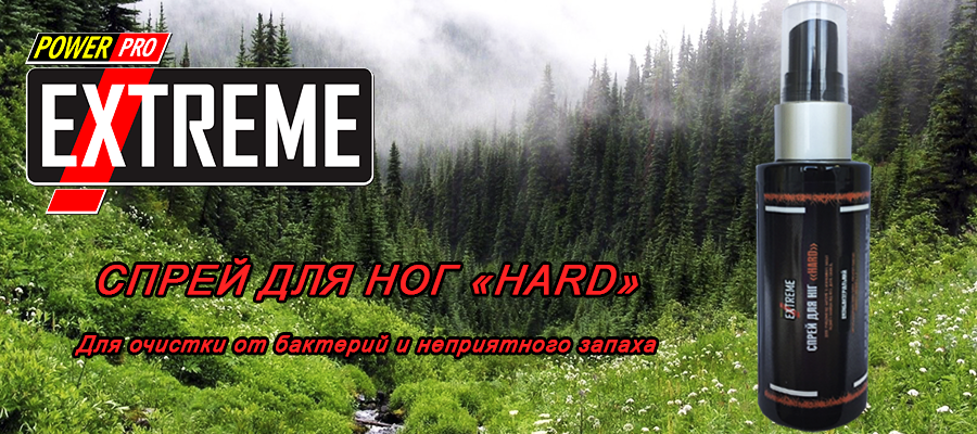Cпрей для ног hard Power Pro Extreme