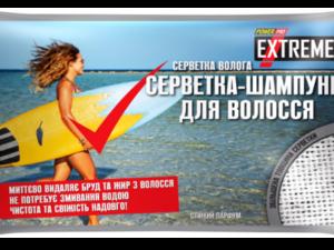 "Влажная салфетка - шампунь для волос ""Power Pro Extreme "" 20х20 см."